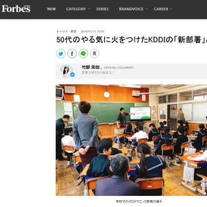 Forbesコラム連載第6弾!なぜKDDIが地方創生に取り組むのかを書きました。