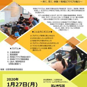 【1月27日(月)参加募集】総務省主催:地域ICTクラブプログラミング教育フォーラム