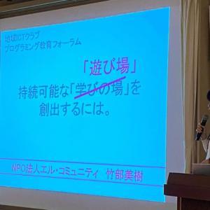Hana道場の取り組み紹介してきました。地域ICTクラブプログラミング教育フォーラムin金沢