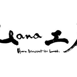 コミュニティ シェアオフィスHana Innovation Lab.(Hana工房)を開設します