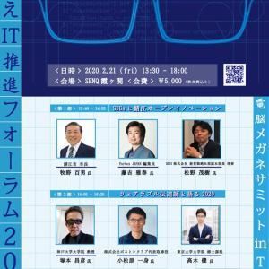 さばえIT推進フォーラム2020、今年も東京で開催します。(2/21)