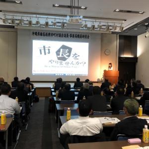 沖縄県の離島がある市町村議会研修会で講演してきました