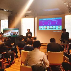 さばえIT推進フォーラム2020~電脳メガネサミット~、SENQ霞が関で開催しました