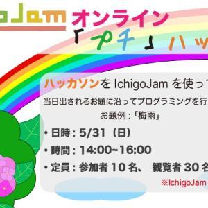 """2回目やります!IchigoJamオンライン""""プチ""""ハッカソン。5月31日開催。"""