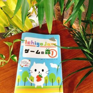 その名も「ゲームの森」。IchigoJamプログラミングのゲーム集を発売開始しました!