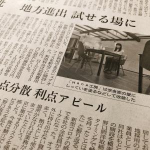 Hana工房、日本経済新聞に掲載。:鯖江初のシェアオフィス、機能分散追い風に企業誘致
