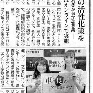 日刊県民福井に掲載!第13回鯖江市地域活性化プランコンテスト エントリー募集中。