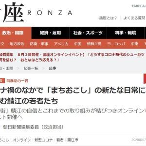 朝日新聞社の「論座」に掲載。コロナ禍のなかで「まちおこし」の新たな日常に取り組む鯖江の若者たち
