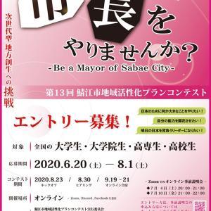 エントリー締切まであと5日!第13回鯖江市地域活性化プランコンテスト
