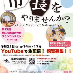観覧者募集!YouTube生配信&観覧者投票で賞が決定!第13回鯖江市地域活性化プランコンテスト