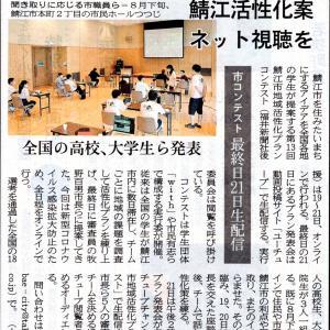 福井新聞に掲載!視聴者募集。そして審査員のご紹介。第13回鯖江市地域活性化プランコンテスト