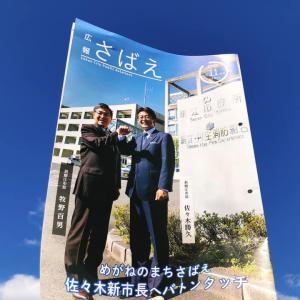 広報誌の表紙が新旧市長のバトンタッチ!鯖江の未来は明るい。