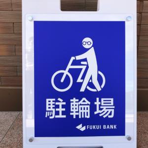 「めがねのまちさばえ」がたくさん散りばめられていました。新築された福井銀行鯖江支店。