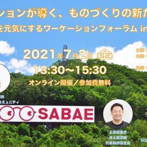新しいワーケーションのカタチを鯖江から発信。ワーケーションフォーラム in鯖江