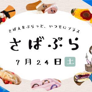 7月24日(土)第2回「さばぷら」開催!コトが溢れ1日楽しめます。