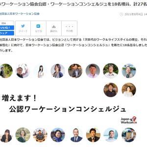日本ワーケーション協会公認・ワーケーションコンシェルジュに就任しました。