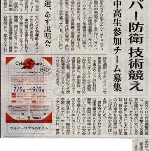福井新聞にCyberSakuraについて掲載されました。「サイバー防衛 技術競え」