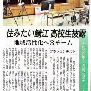 新聞に掲載。「高校生版」第14回鯖江市地域活性化プランコンテスト