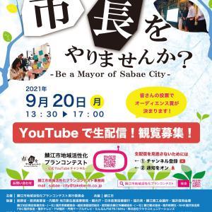観覧者募集!YouTube生配信&観覧者投票で賞が決定!第14回鯖江市地域活性化プランコンテスト