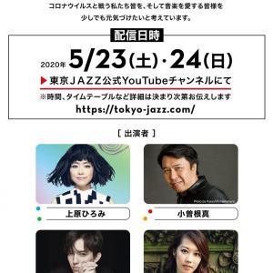 【TOKYO JAZZ +plus LIVE STREAM】