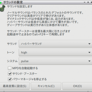 KonaLinux 4.0 blackjackか KLUE 3.0 サウンド・システムか??