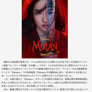 ムーラン☆劇場公開中止☆