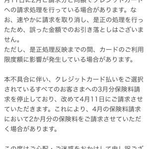 楽天カード☆速報版は正しかった☆