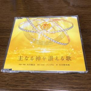 主なる神を讃える歌☆購入