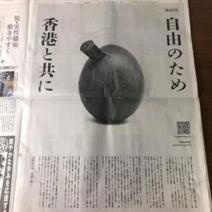 香港民主派  日経新聞に意見広告