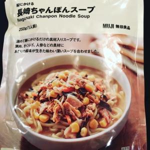 【うちごはん】無印良品長崎ちゃんぽんスープ