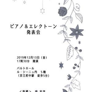 【ピアノ】 発表会プログラム
