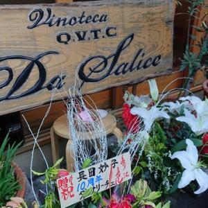 【荒木町のお店】Vinoteca Q.V.T.C. Da Salice 10周年記念パーティ