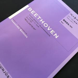 【ピアノ】 次の曲はベートーヴェン様の21番ソナタに決めました!
