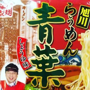 【今日食べたもの】旭川「青葉」の醤油ラーメン