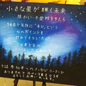 小さな星が輝く未来 障がい・不登校を考える展示会に~鯖江市まなべの館~
