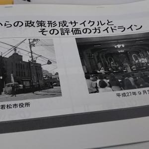 会津若松市議会で研修~鯖江市議会議会運営委員会~