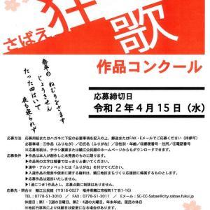 「第4回さばえ狂歌作品コンクール」作品を募集しています! ~令和2年4月15日締切~