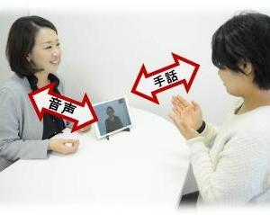 手話を使う聴覚障がい者の方へ 遠隔手話通訳サービスの開始 ~鯖江市~