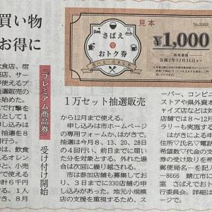 最大2,000円お得!「さばえでおトク券」抽選販売中!