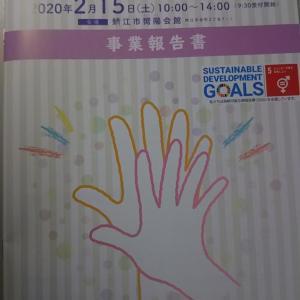 全国OCサミット in 鯖江 2020「事業報告書」をお届けいただきました