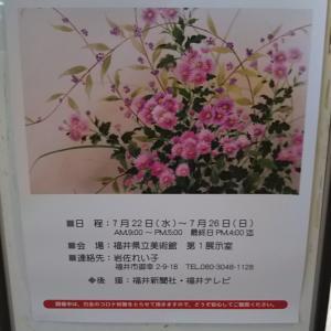 岩佐れい子日本画展(時をこえて)/福井県立美術館