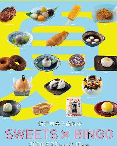 SWEETS×BINGO◆鯖江の夏スイーツをおいしく食べて得しちゃおう!◆