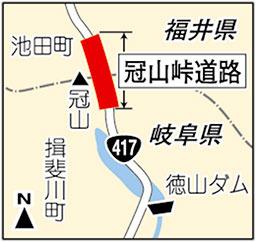 冠山峠道路(国道417号)建設期成同盟会の今年度総会に