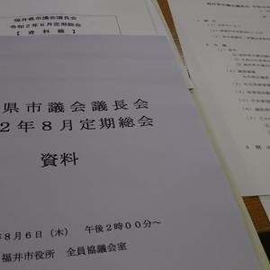 福井県市議会議長会令和2年8月定期総会に