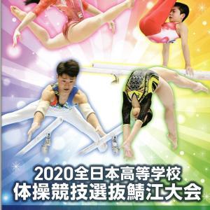2020全日本高等学校体操競技選抜鯖江大会・開始式に参列しました