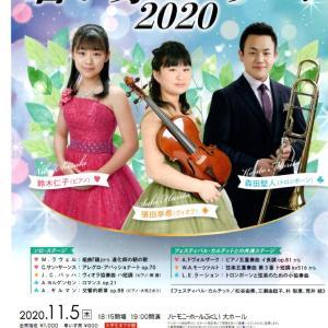 11月5日期待の若きアーチストたちによる「若い芽コンサート2020」が開催されます(お知らせ)