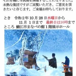 第1回フォト文殊写真展に/鯖江市まなべの館