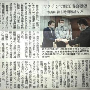 鯖江市議会では新型コロナワクチン接種に関する議員からの意見や質問を取りまとめ市に提出しました