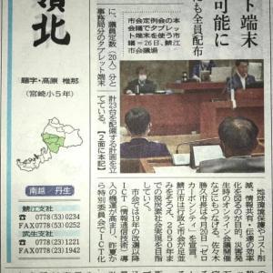 議会ICT化推進特別委員会を開催~鯖江市議会~