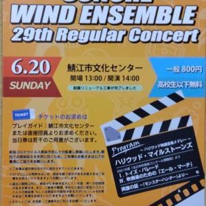 ソノーレ・ウィンドアンサンブル「定期演奏会」に行ってきました@鯖江市文化センター